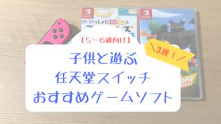 【5~6歳向け】子供と遊ぶ任天堂スイッチおすすめゲームソフト3選!