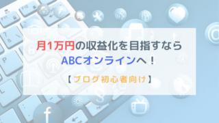 ABCオンライン ブログ初心者