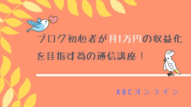 ABCオンライン ブログ 収益化 月1万円 副業