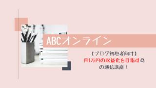 ABCオンライン 初心者向け 月1万円の収益化のための通信講座