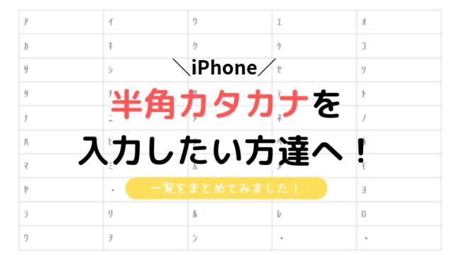 iPhone 半角カタカナ