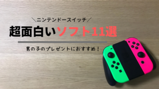 任天堂スイッチおすすめ11選 超面白いソフト