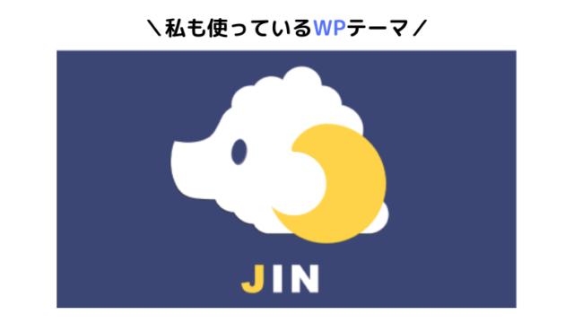 ワードプレステーマ、JIN