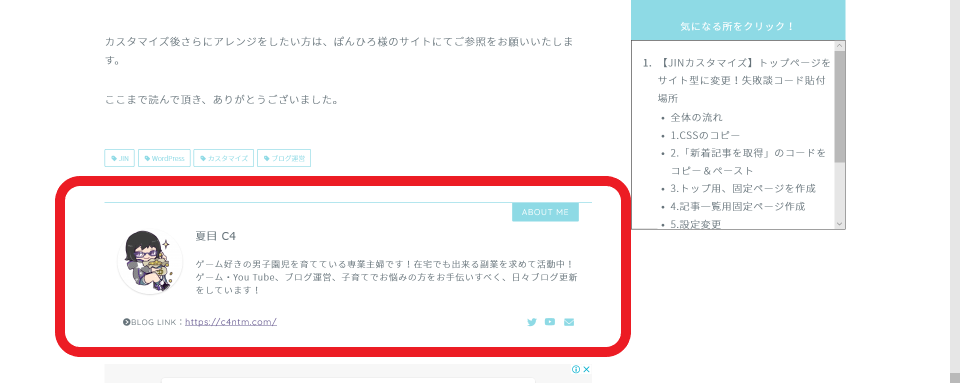 About meの設定方法