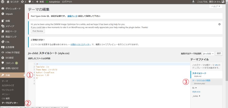 トップページをサイト型に変更