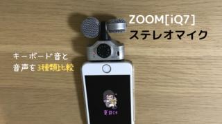 ZOOM iQ7ステレオマイク