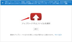 YouTubeアップ方法
