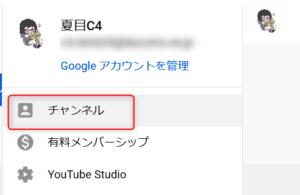 YouTubeのエンディング