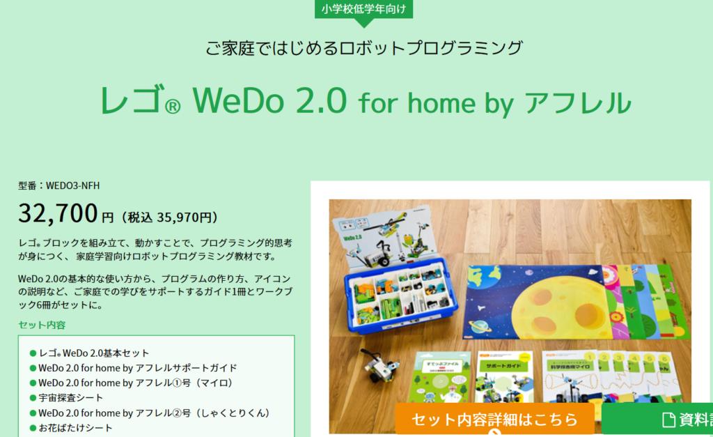 レゴ WeDo2.0 for home by アフレル
