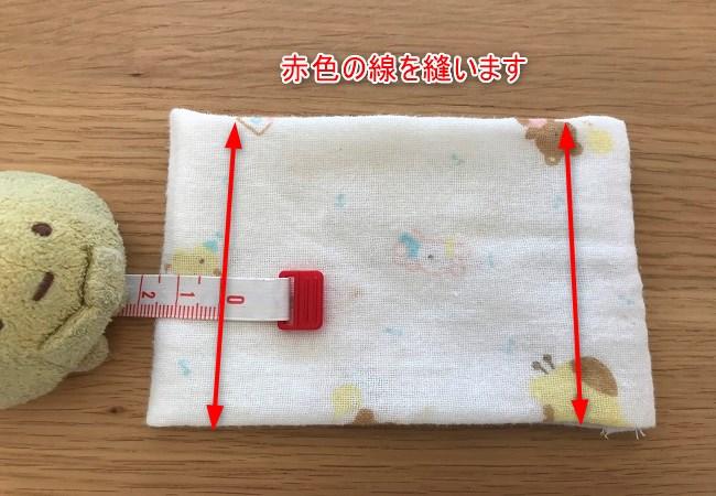 子供用マスクの作り方