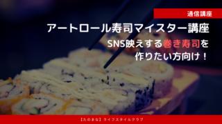 アートロール寿司マイスター講座