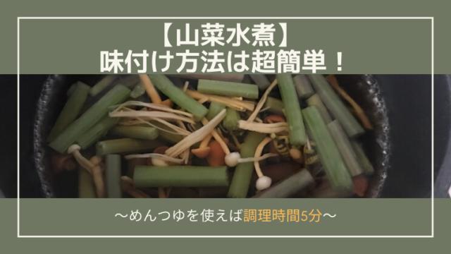 山菜の水煮 味付け方法