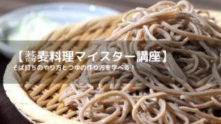 蕎麦料理マイスター講座