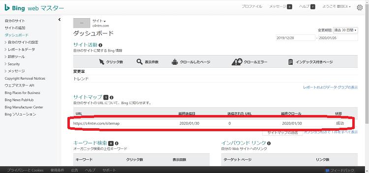 Bingウェブマスター登録方法