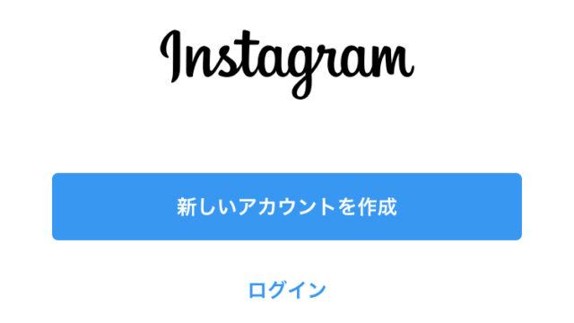 【インスタ Instagram】登録から写真をシェアする方法