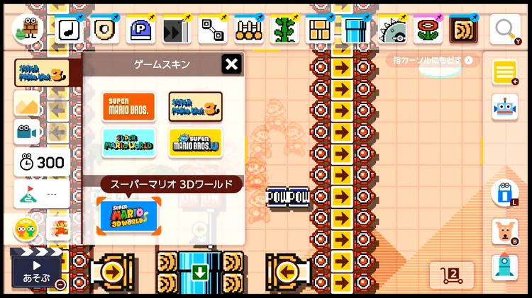 スーパーマリオメーカー2 任天堂スイッチ