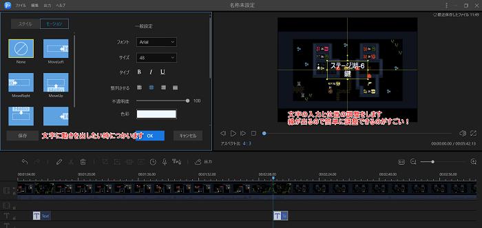 EaseUS Video Editor 動画編集ソフト