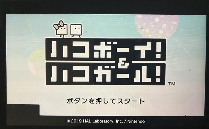 ハコボーイ!&ハコガール! 任天堂スイッチ