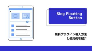 BFB(Blog Floating Button)プラグイン
