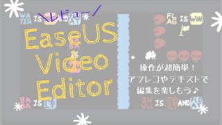 EaseUS Video Editor 動画編集ソフト