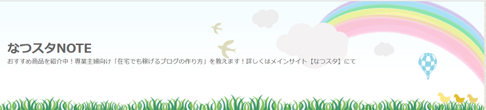 A8ネット 5つのサポートコンテンツ 登録無料 ファンブログ