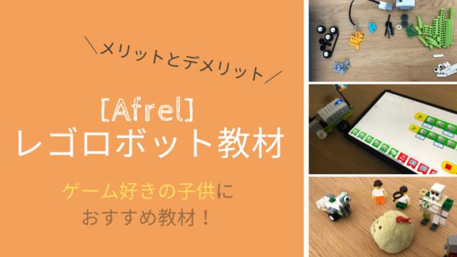 レゴロボット教材レビュー メリットとデメリット Afrel