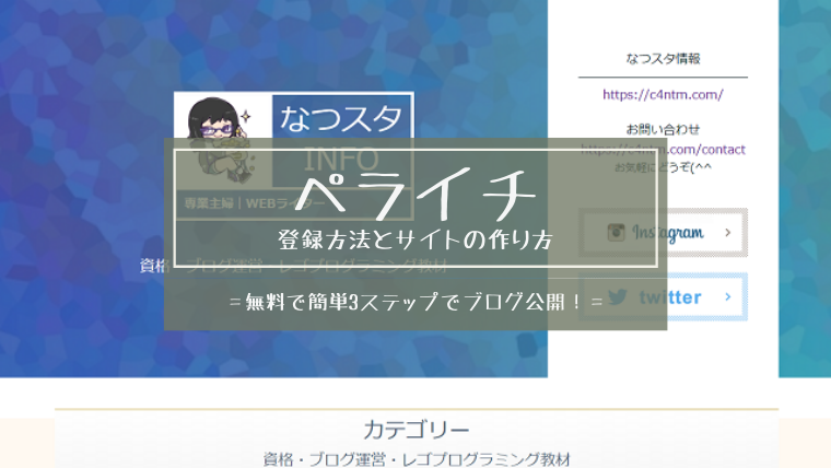 ペライチ 無料ホームページ作成