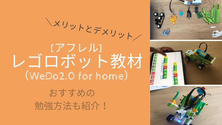 アフレル Afrel WeDo2.0 レゴロボット教材 メリットデメリット