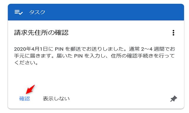 【グーグルアドセンス】収益の受け取り方法とPIN(住所)の確認方法