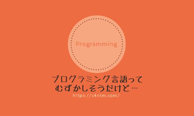 【必修科目】小学校から始まるプログラミング教育に不安!授業はゲーム感覚で