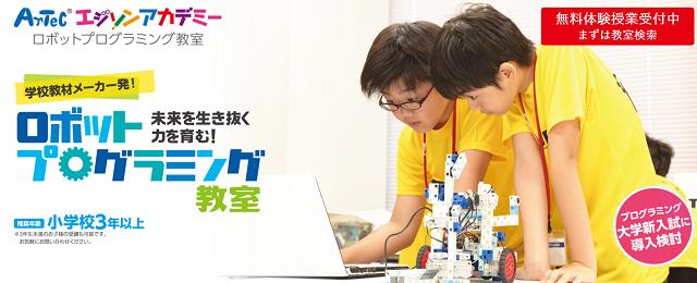 【プログラミング・ロボット】年長や小学生が通える教室8つを紹介!
