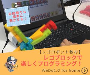 Afrel レゴブロック教材 WeDo2.0