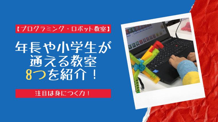 年長も小学生も通えるプログラミング教室とは年長も小学生も通えるプログラミング・ロボット教室