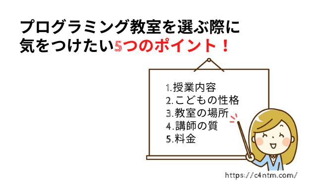 【幼児・小学生用プログラミング】教室を選ぶ際のポイントは5つ!