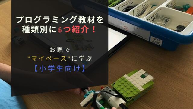 プログラミング教材 レゴロボット教材 ロボット教材