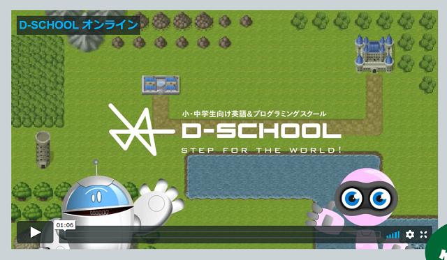 D-School プログラミング ロボット オンライン教材