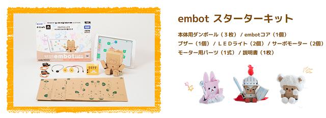 embot  ロボットプログラミング教材