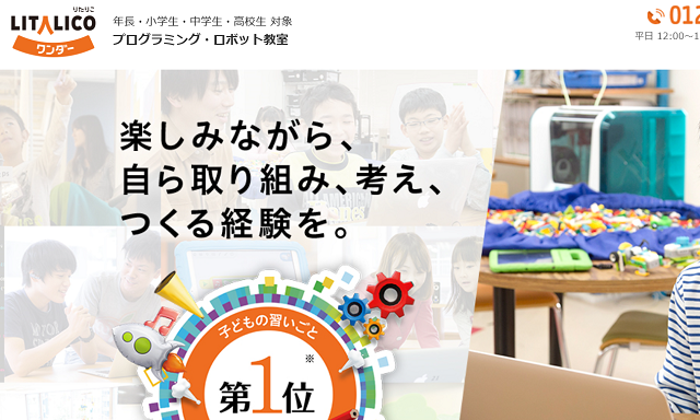 【プログラミング・ロボット】年長や小学生が通える教室8つを紹介