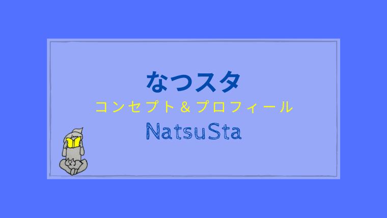 なつスタ NatsuSta プロフィール コンセプト