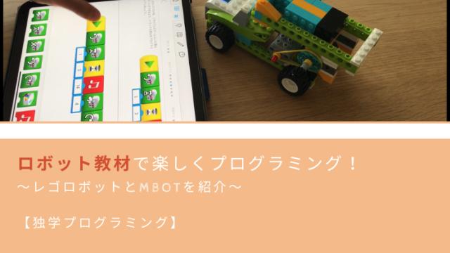 独学プログラミング レゴロボット教材 mBot