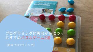 プログラミング的思考が身におすすめパズルゲーム ロジカルニュートンシリーズ