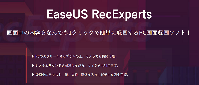 EaseUS Rec Experts PC画面録画ソフト