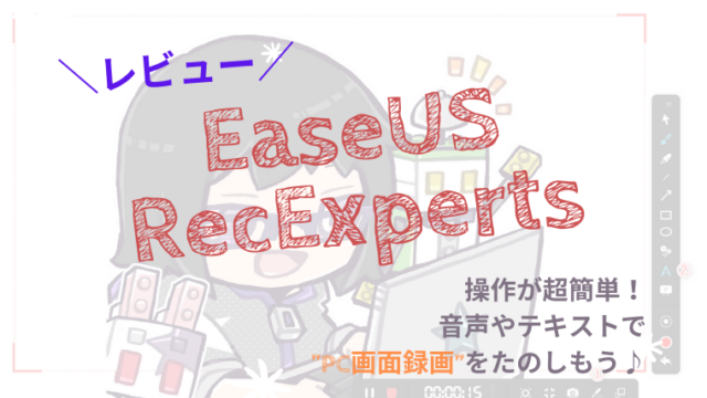 EaseUS RecExperts PC画面録画ソフト